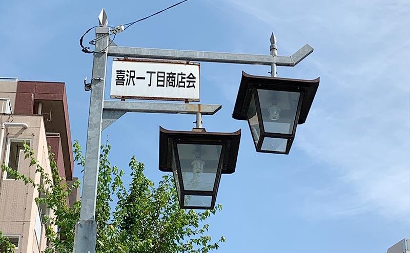 喜沢一丁目商店会