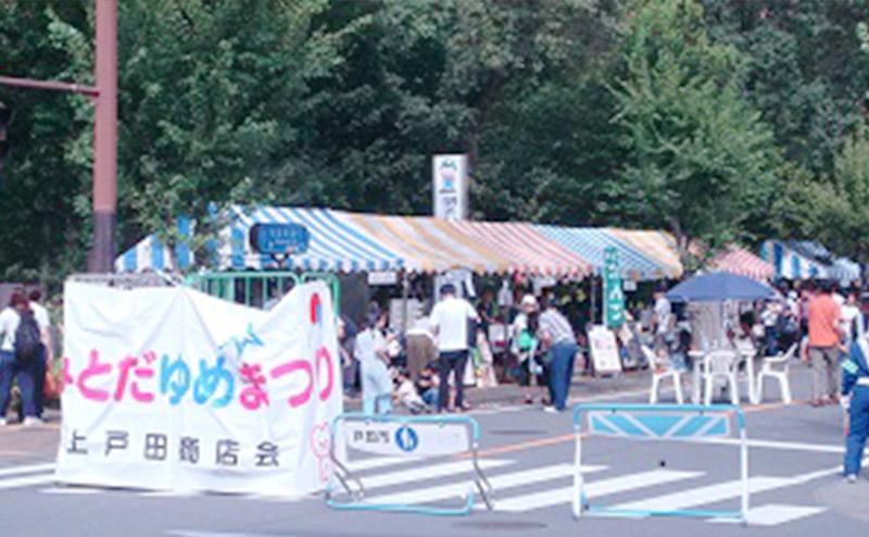 上戸田商店会