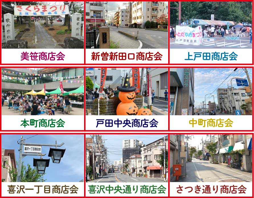 戸田市商店会写真2