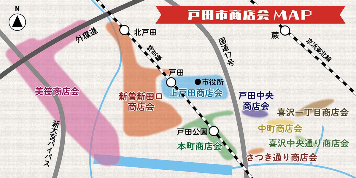 戸田市商店会マップ